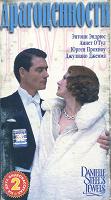Отдается в дар «Драгоценности» фильм на 2-х VHS кассетах