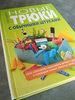 Отдается в дар Книга «Полезные Советы» для дома (новая)
