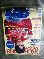 Отдается в дар Журнал