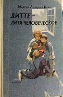 Отдается в дар Книга «Дитте — дитя человеческое»