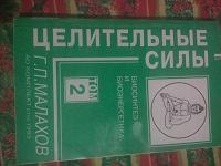 Отдается в дар Книга Целительные силы. Том 2. Биосинтез и биоэнергетика | Малахов Геннадий Петрович