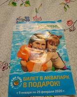 Отдается в дар Билет в аквапарарк.