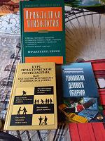Отдается в дар Психология. Книги 90-х – начала 2000-х.