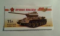 Отдается в дар Марки к65-летию Победы в Великой Отечественной войне 1941-1945 гг. Оружие победы. Бронетанковая техника.