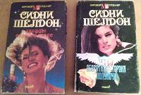Отдается в дар Книги Сидни Шелдона