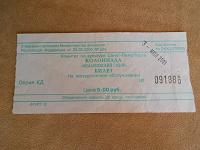 Отдается в дар Билет на экскурсию, 2001 год