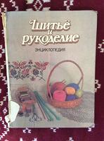 Отдается в дар Книга рукоделие
