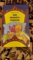 Отдается в дар Книга Б.Ю. Хигир «Как назвать ребёнка»