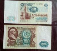 Отдается в дар 100 руб. 1991г.