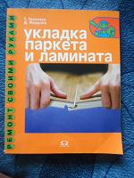 Отдается в дар Книга «Укладка паркета и ламината»