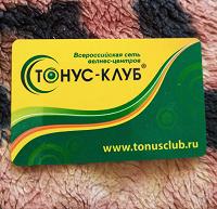 Отдается в дар Пластиковая карта Тонус клуб