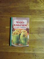 Отдается в дар Книга как готовить кабачки