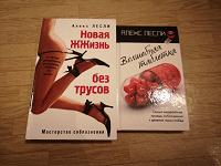Отдается в дар Книги Алекса Лесли