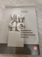 Отдается в дар Книга «управление маркетингом нетравиальным образом»