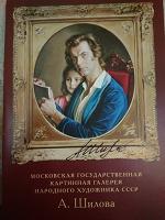 Отдается в дар Набор открыток, картинная галерея А.Шилова