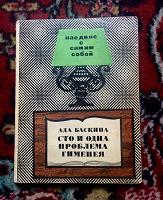 Отдается в дар Книга советского периода по психологии брака