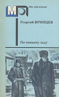 Отдается в дар По тонкому льду | Брянцев Георгий Михайлович