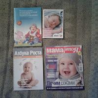 Отдается в дар журналы для будующих мам