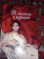 Отдается в дар Книга Э. Нерман «В постели с королем»
