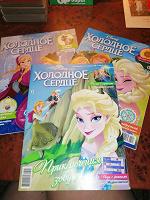 Три журнала Холодное сердце