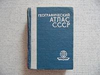 Отдается в дар Книга (Географический атлас СССР, 1988 г.)