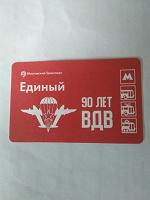 Отдается в дар Билет метро в коллекцию