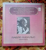 Отдается в дар Пабло Казальс (виолончель)