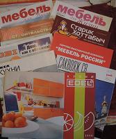 Отдается в дар Журналы — Дизайны мебели.