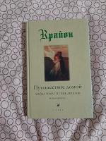Отдается в дар Книга Крайон «Путешествие домой»