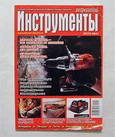 Отдается в дар Журнал «Инструменты».