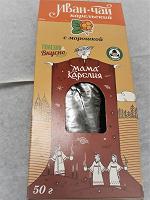 Отдается в дар Иван-чай с морошкой (Карелия, г. Суоярви)