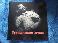 Отдается в дар Альбом «Терракотовая армия»