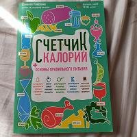 Отдается в дар Книга по питанию