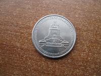 Отдается в дар Лейпцигское сражение. 5 рублей