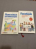 Отдается в дар Книжки по интернет продвижению