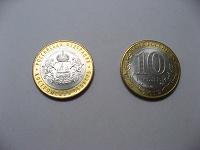 Отдается в дар Монета 10 рублей Костромская область