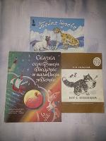Отдается в дар Три детские книги из СССР