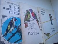 Отдается в дар Книги о птицах