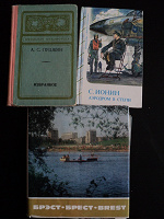 Отдается в дар Книги — Пушкин, детская, о городе Бресте