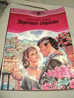 Отдается в дар Любовный роман