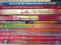 Отдается в дар DVD для девочек