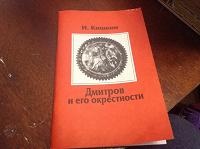 Отдается в дар Дмитров и его окрестности