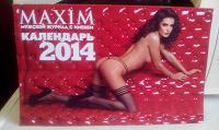 Отдается в дар эротический календарь