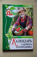 Отдается в дар календарь садовода и огородника