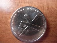 Отдается в дар Монета «Битва под Москвой»