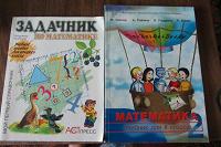 Отдается в дар учебник по математике 2 класс