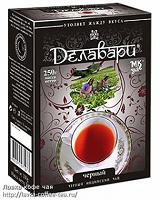 Отдается в дар Чай индийский Делавари, 250 гр