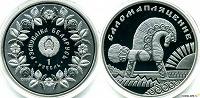 Отдается в дар Монета- Беларусь 1 рубль Соломоплетение