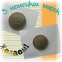 Отдается в дар 5 немецких марок