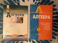 Отдается в дар Материалы по алгебре
